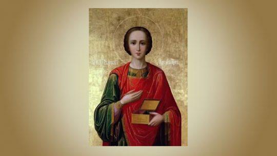 День памяти св. великомученика и целителя Пантелеимона