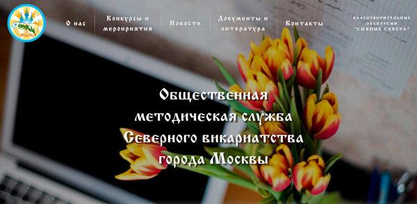 Разработан сайт, посвященный работе общественной методической службе Северного викариатства