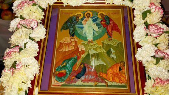 Поздравляем наших прихожан с праздником Преображения Господа нашего Иисуса Христа!