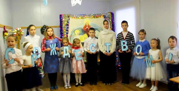Поздравление с Рождеством, которое учащиеся  Воскресной школы нашего Храма сделали для прихожан.